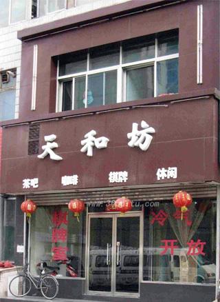 美萍茶楼业务系统软件