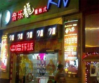 美萍娱乐行业管理软件